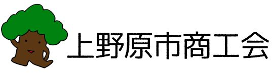 上野原市商工会